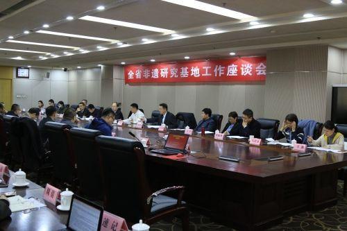 2021年山东省非遗研究基地座谈会在山东大学召开
