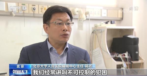 中国约有70万名发作性睡病患者:儿童患者较多 应及早干预