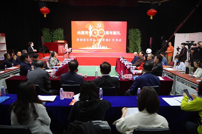庆祝建党100周年——原创音乐作品《你是谁》发布会在京成功举办