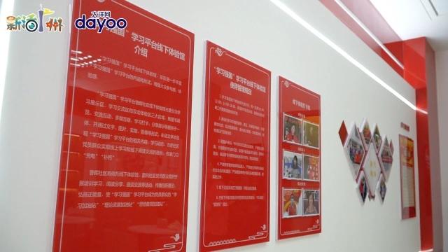"""羡慕!广州这个社区把""""学习强国""""搬到了家门口"""