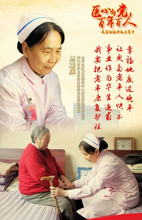 杨瑞辉:把坚毅和执著洒向康复护理事业州
