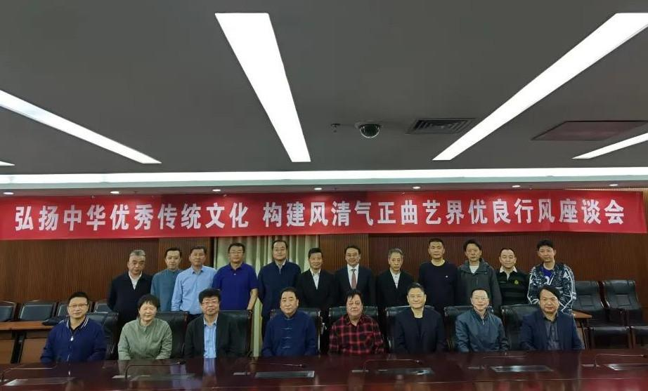 中国曲协举办座谈会:反对低俗庸俗媚俗 倡议提高作品文化内涵