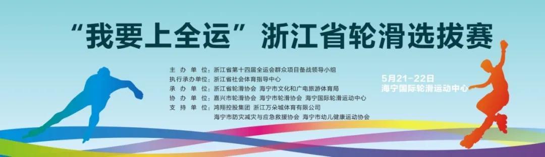 """5月24日""""我要上全运""""浙江省轮滑选拔赛顺利闭幕"""