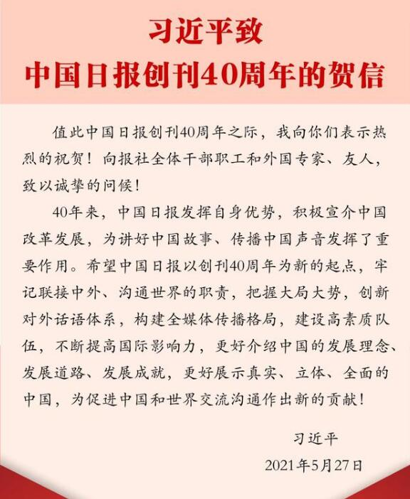 习近平致信祝贺中国日报创刊40周年
