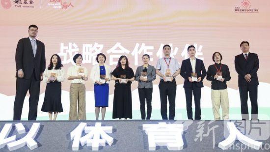 2021姚基金希望小学篮球季启动仪式在北京举行