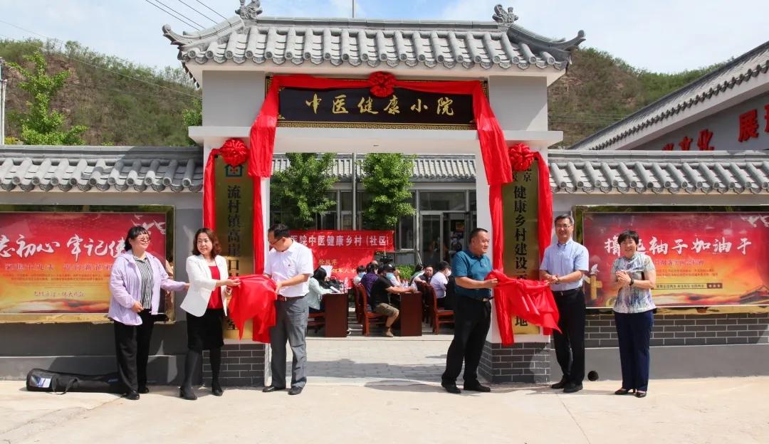 北京市首家中医健康小院落户高崖口村