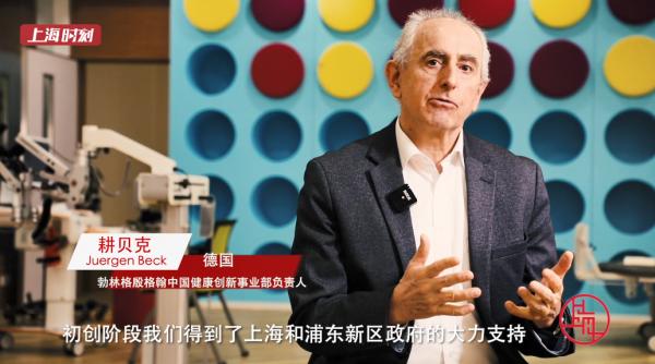 耕贝克:到上海工作,是令人羡慕的 百年大党-老外讲故事