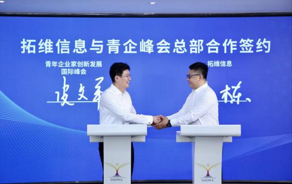 拓维信息:助力济南打造工业互联网产业高地