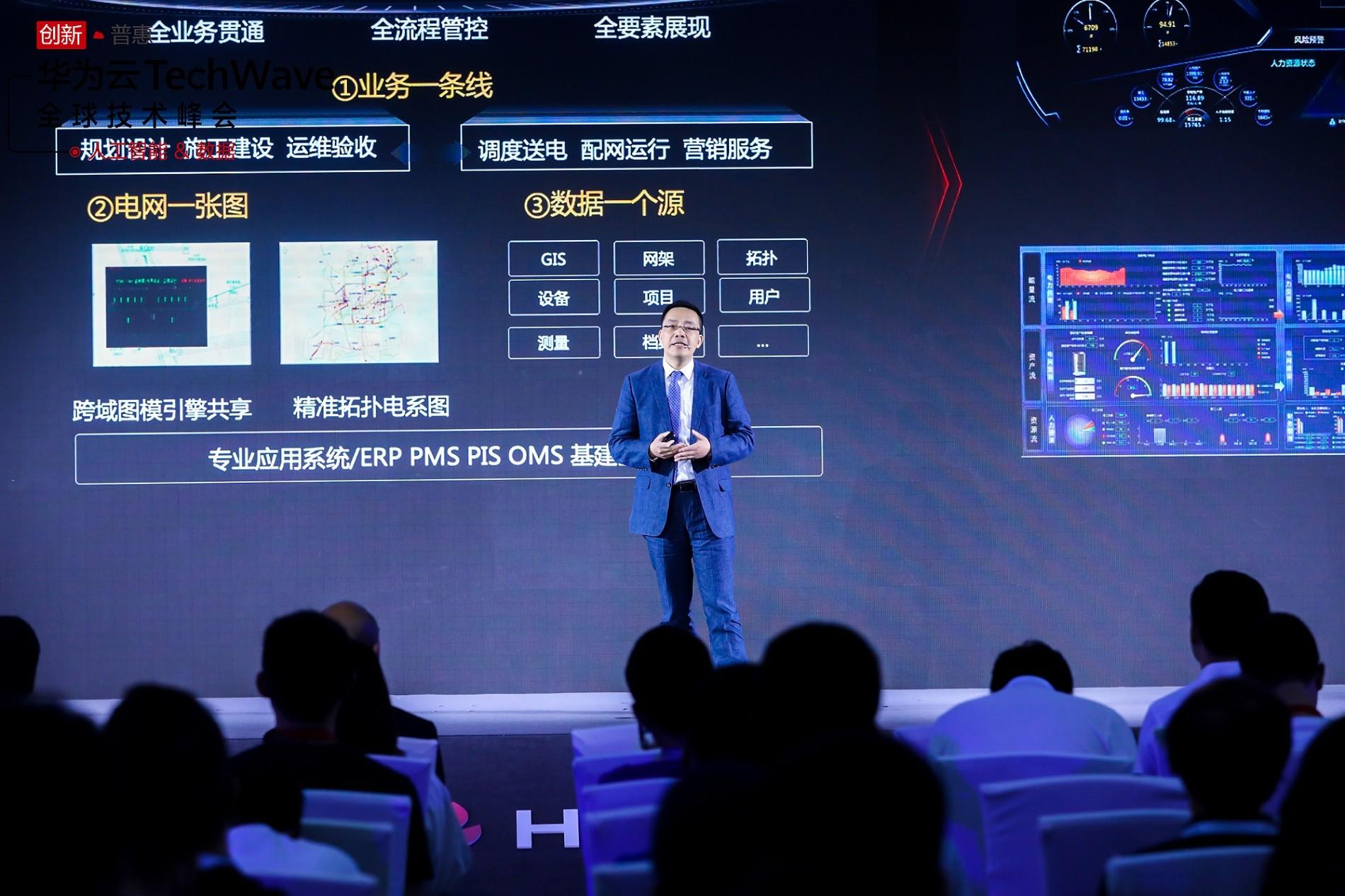 华为云Stack赋能国网上海电力推进数字化转型