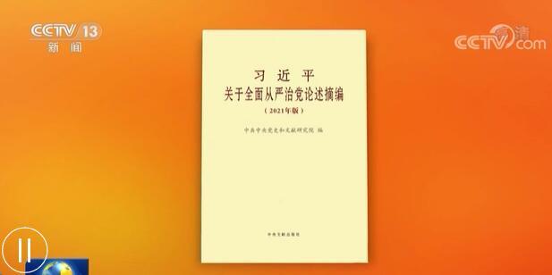《习近平关于全面从严治党论述摘编(2021年版)》出版发行