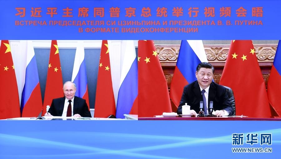 习近平同俄罗斯总统普京举行视频会晤 两国元首宣布《中俄睦邻友好合作条约》延期