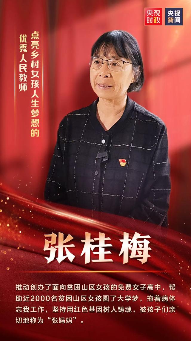 """""""七一勋章""""获得者张桂梅"""