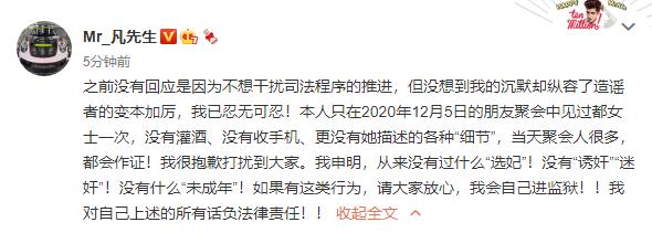 吴亦凡疑遭影视经纪公司抛弃 吴亦凡是哪家公司的艺人?最新回应