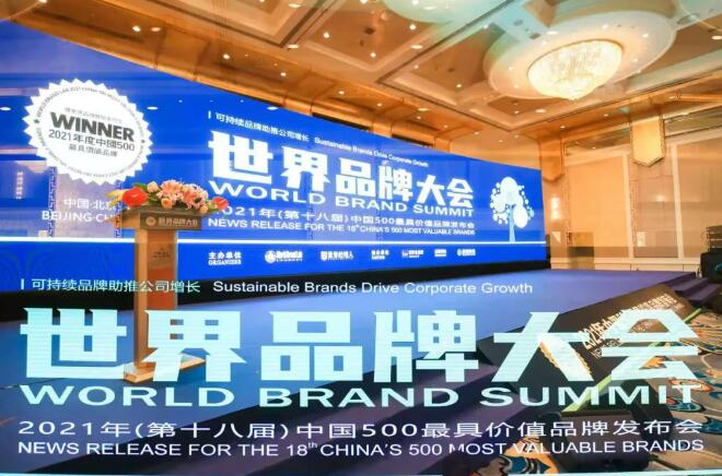 赛轮轮胎位列中国最具价值品牌排行榜121位
