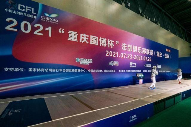 """2021年""""重庆国博杯""""击剑俱乐部联赛落幕"""