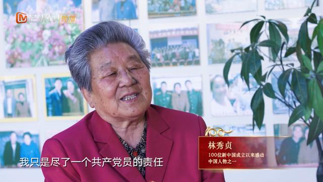 """用""""小事""""成就大爱,《党的女儿》走近100位新中国成立以来感动中国人物之一——林秀贞"""