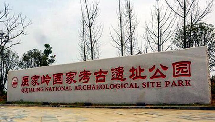 屈家岭遗址等被授牌湖北省文化遗址公园