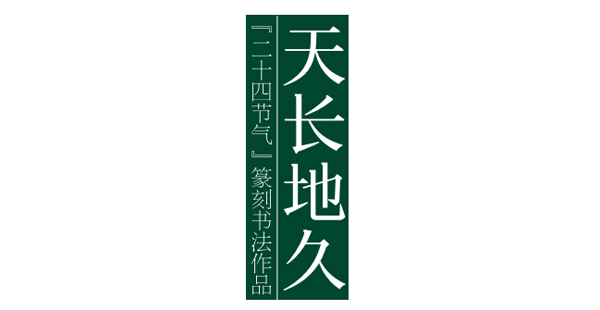"""张小红:夏布逢名画 水墨丹青""""绣""""出来"""