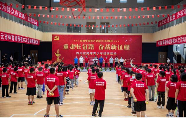 四川省网球青少年培训活动在广元旺苍县隆重举行