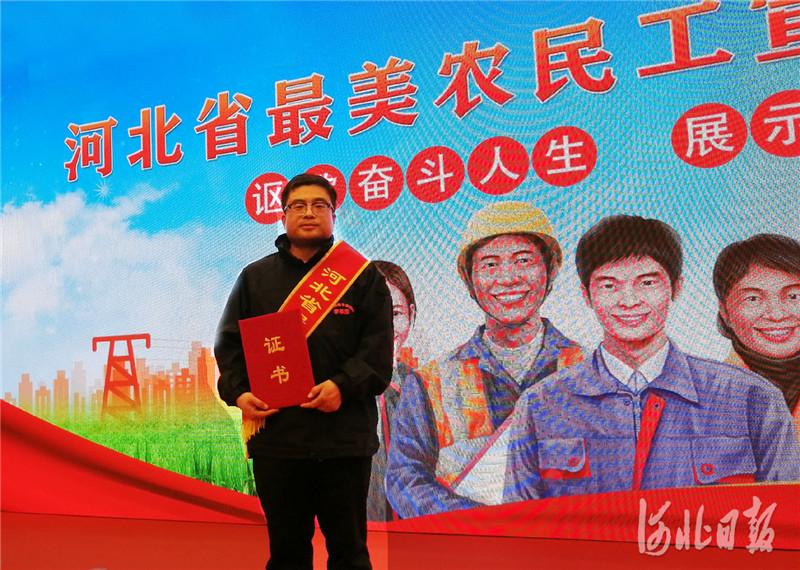 """2021年""""河北省最美农民工""""榜单出炉"""