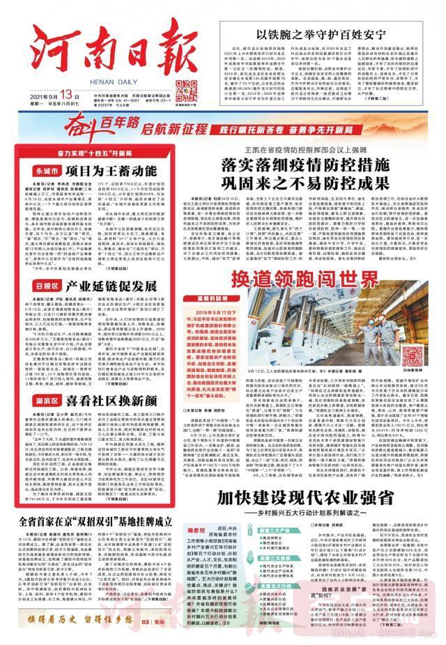 漯河市召陵区推动食品产业延链补链,发展壮大宠物经济集聚区