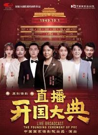 话剧《直播开国大典》重现新中国伟大历史时刻