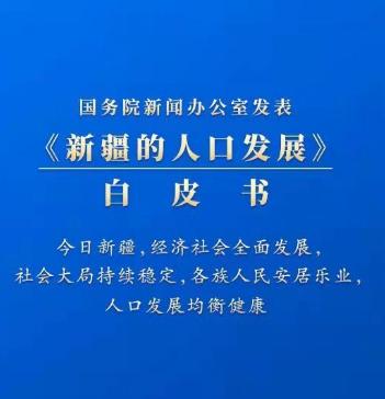 """台湾资深媒体人黄智贤:""""新疆走在正确的道路上"""""""