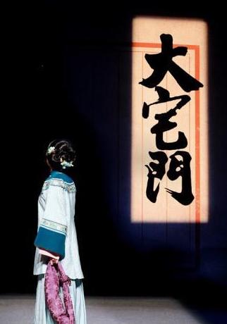 北京京剧院《大宅门》开启全国巡演