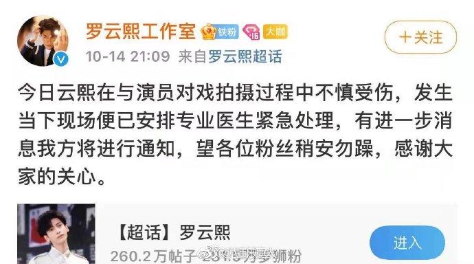 罗云熙拍戏意外受伤后报平安 肇事者发文道歉