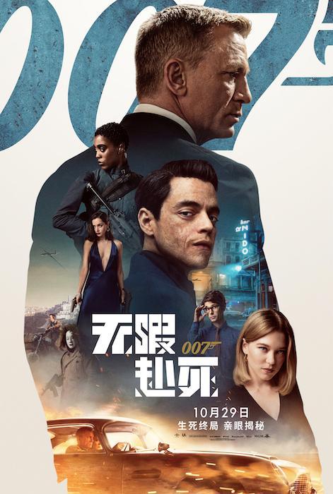"""《007:无暇赴死》上映,美媒矫情吐槽:""""詹姆斯·邦德无暇顾中国"""""""