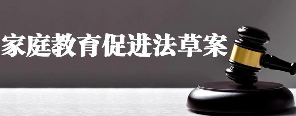 """家庭教育促进法草案三审呼应""""双减""""要求"""