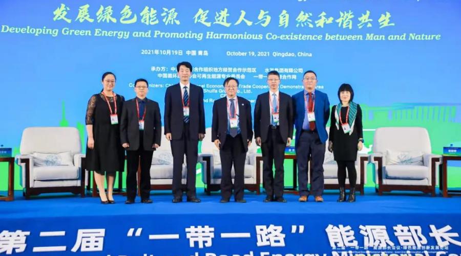 """凝聚能源国际合作新共识!第二届""""一带一路""""能源部长会议在青落幕"""