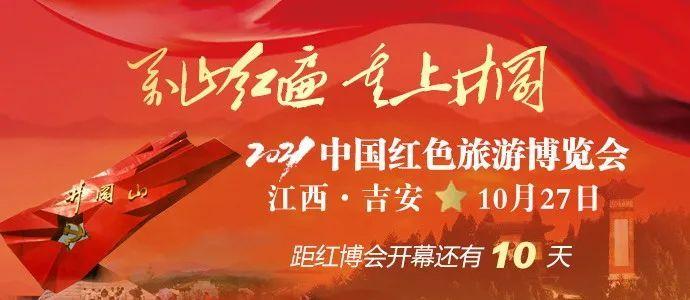 中国红色旅游博览会将于10月26日开幕